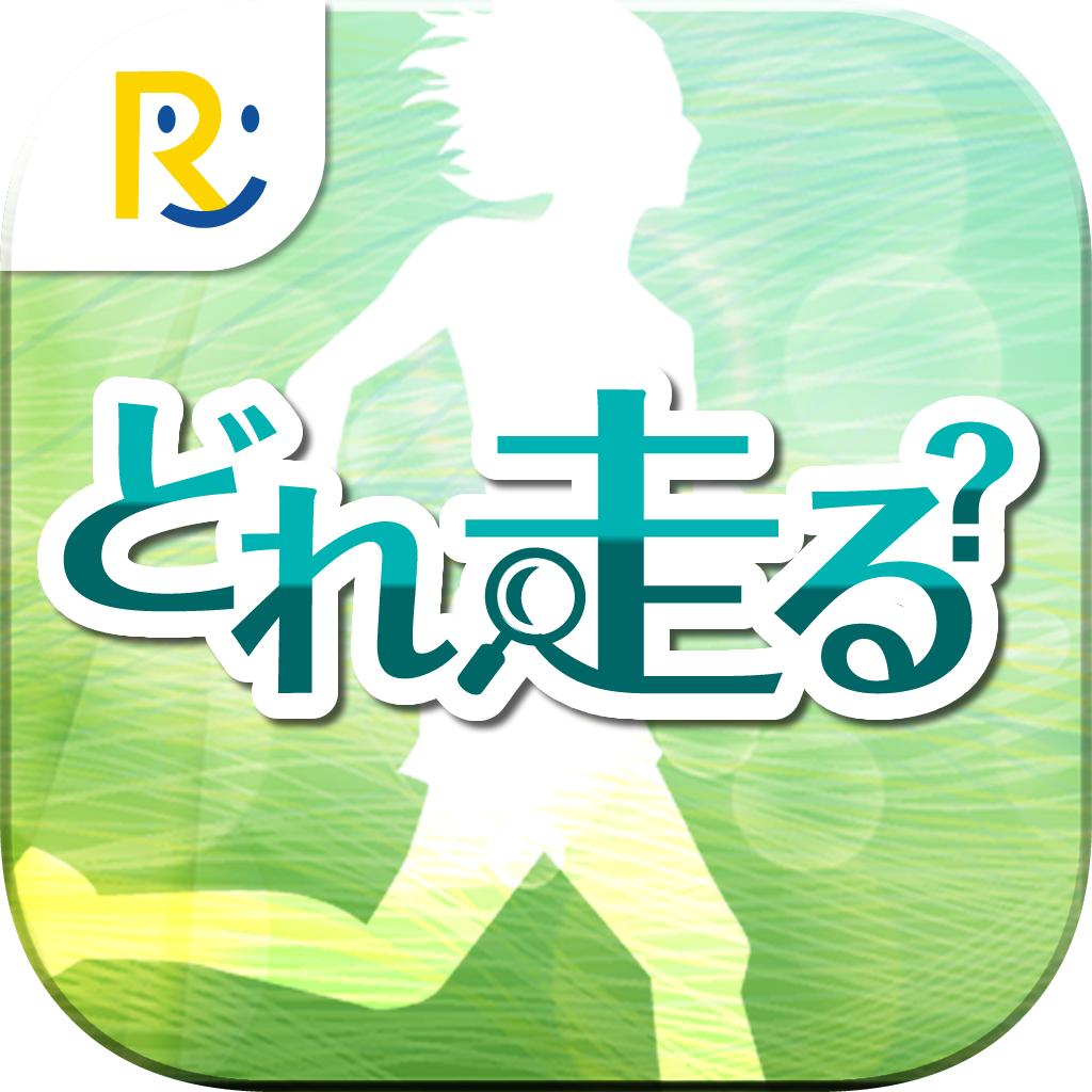 どれ走る?~マラソンに出よう!ランニング大会の検索アプリ~